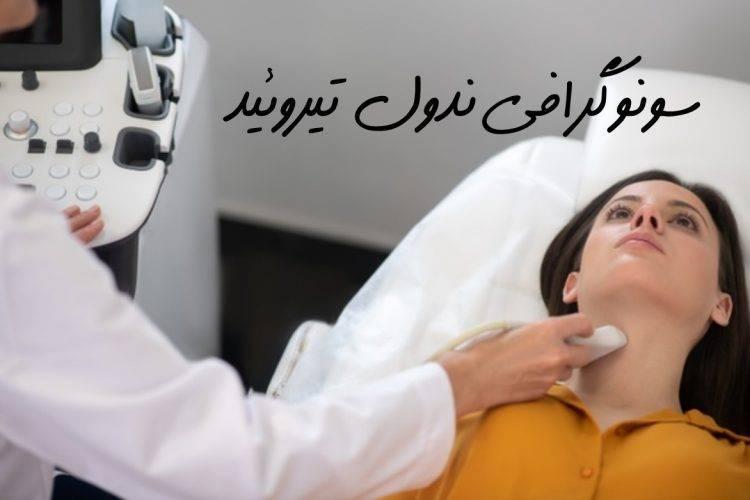 سونوگرافی ندول تیروئید در همدان